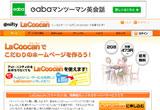 LaCoocanのWEBデザイン
