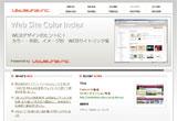 ホームページ制作会社:ubusuna,Inc.-株式会社うぶすな