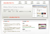 ubusuna,Inc.-株式会社うぶすなのWEBデザイン