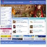 横浜ランドマークのWEBデザイン
