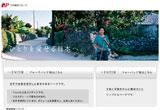 ひとりを愛せる日本へ。‐日本郵政グループのWEBデザイン
