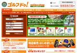 ショッピング:ゴルフ・ドゥ(GOLF・DO)