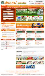 ゴルフ・ドゥ(GOLF・DO)のWEBデザイン