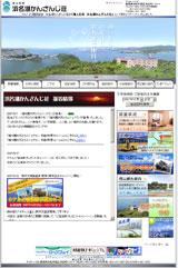 湖上百景 浜名湖かんざんじ荘のWEBデザイン