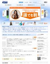 KDDI株式会社のWEBデザイン