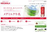 MEGMILK(メグミルク)のWEBデザイン