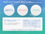 カルシウムイオン.comのWEBデザイン