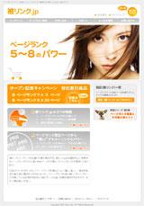 被リンク.jpのWEBデザイン