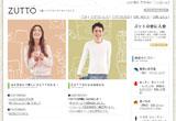 ショッピング:ZUTTO(ズット)