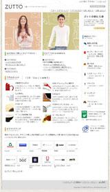 ZUTTO(ズット)のWEBデザイン