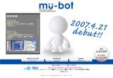 mu-botのWEBデザイン