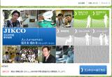採用情報 | 株式会社ジコーのWEBデザイン