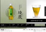 食品・飲料:綾鷹(あやたか)