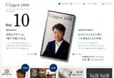 クリッピン・ジャム | ClippinJAMのWEBデザイン