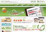 SEOGATEのWEBデザイン