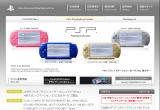 企業・オフィシャル:Sony Computer Entertainment Inc.