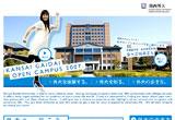 学校・スクール・資格:関西外大オープンキャンパス 2007