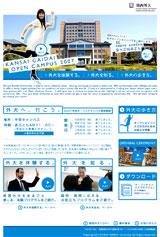 関西外大オープンキャンパス 2007のWEBデザイン