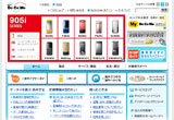 携帯電話:NTTドコモ
