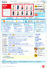 NTTドコモのWEBデザイン