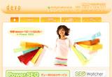 株式会社ディーボのWEBデザイン