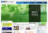 WEBOSS株式会社のWEBデザイン