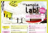 samplelab! サンプル・ラボのWEBデザイン