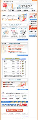 ホームページ売上アップドットコムのWEBデザイン