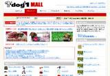 ショッピング:dog1 MALL