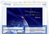 グローバンス株式会社のWEBデザイン