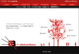 アライドアーキテクツ株式会社のWEBデザイン