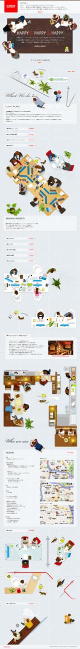 STUDIO E-SPACE INC.のWEBデザイン