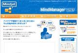 MindManager(マインドマネージャー)のWEBデザイン