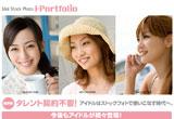 I-PortfolioのWEBデザイン