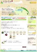 エコひいき.netのWEBデザイン