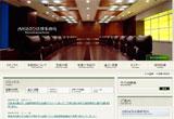 西村あさひ法律事務所のWEBデザイン