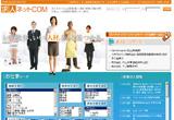 求人・転職・リクルート:求人ネットCOM