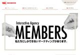 メンバーズのWEBデザイン
