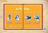 携帯電話:au My Page