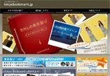 トーキョー☆ブックマークのWEBデザイン