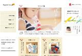 Tegami.ne.jpのWEBデザイン