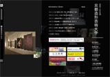 京都造形芸術大学のWEBデザイン