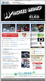 LED看板.jpのWEBデザイン