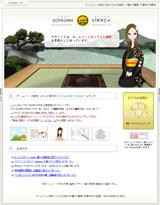 SOYAGIMI STRIKEのWEBデザイン