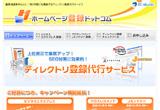 ホームページ登録ドットコムのWEBデザイン