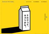 食品・飲料:ミルクって、サプリかも