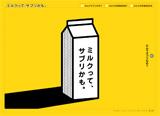 ミルクって、サプリかものWEBデザイン