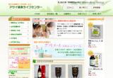 ショッピング:アサイ健康ライフセンター