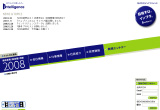 求人・転職・リクルート:(株)インテリジェンス 新卒採用情報(総合職)2008