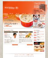 ファーストキッチン|First KitchenのWEBデザイン